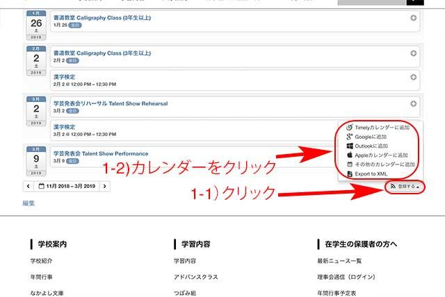 国語教室ウエブサイトの便利機能